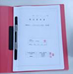 規格を製品標準書