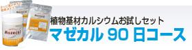 マゼカル90日コース