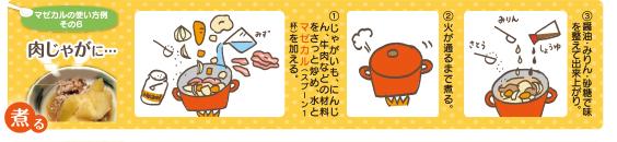 肉じゃがは材料を煮るときから入れます。