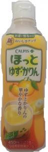 yuzukarin